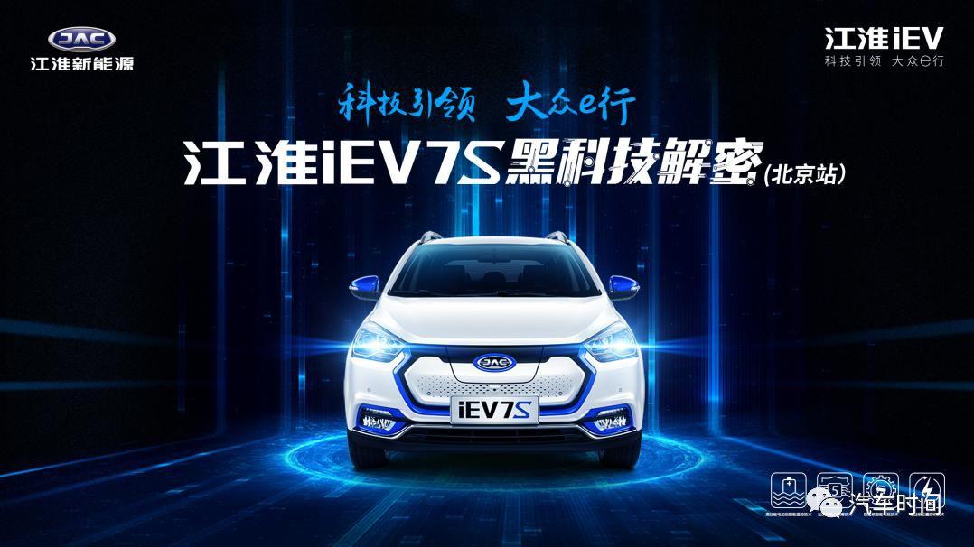 江淮新能源车