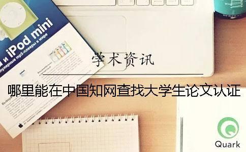 哪里能在中国知网查找大学生论文认证