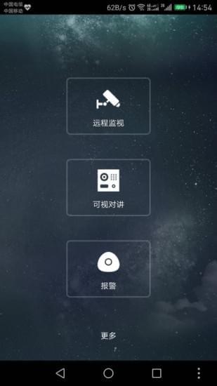 海思摄像头app软件下载