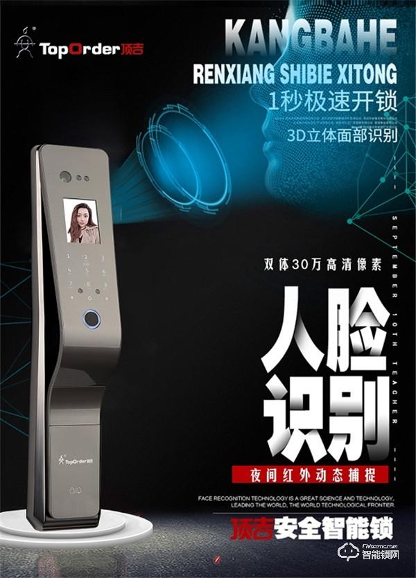 科技为先 顶吉智能门锁隆重参与第二十二届国际科博会