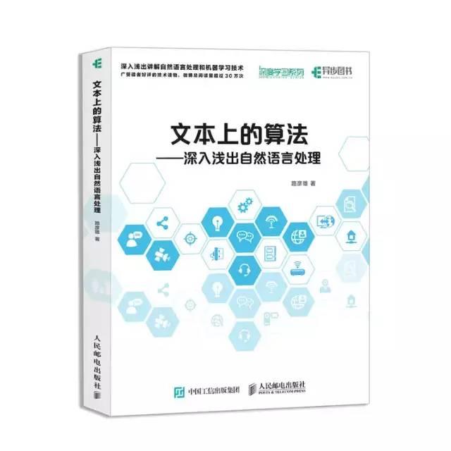 人工智能和大数据经典好书推荐(持续更新中) 人工智能百科大全_AI百科 第4张