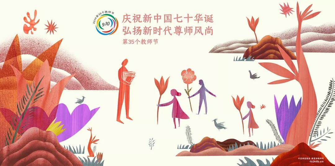 中央美术学院设计完成第35个教师节海报