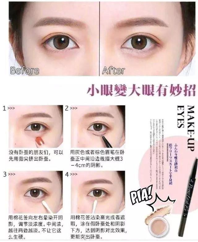 重庆化妆培训机构分享八大化妆技巧