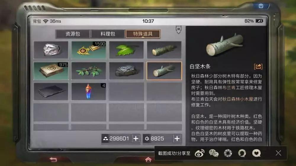 明日之后秋日森林特殊任务特殊道具在哪里找到?明日之后隐藏任务NPC介绍分享