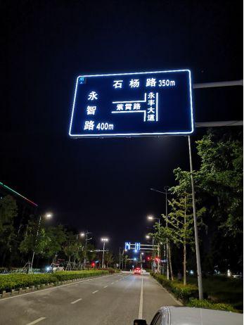 交通标志和路灯并杆设置对标志夜间视认性的影响研究