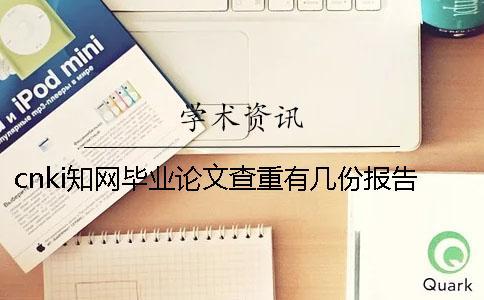 cnki知网毕业论文查重有几份报告?