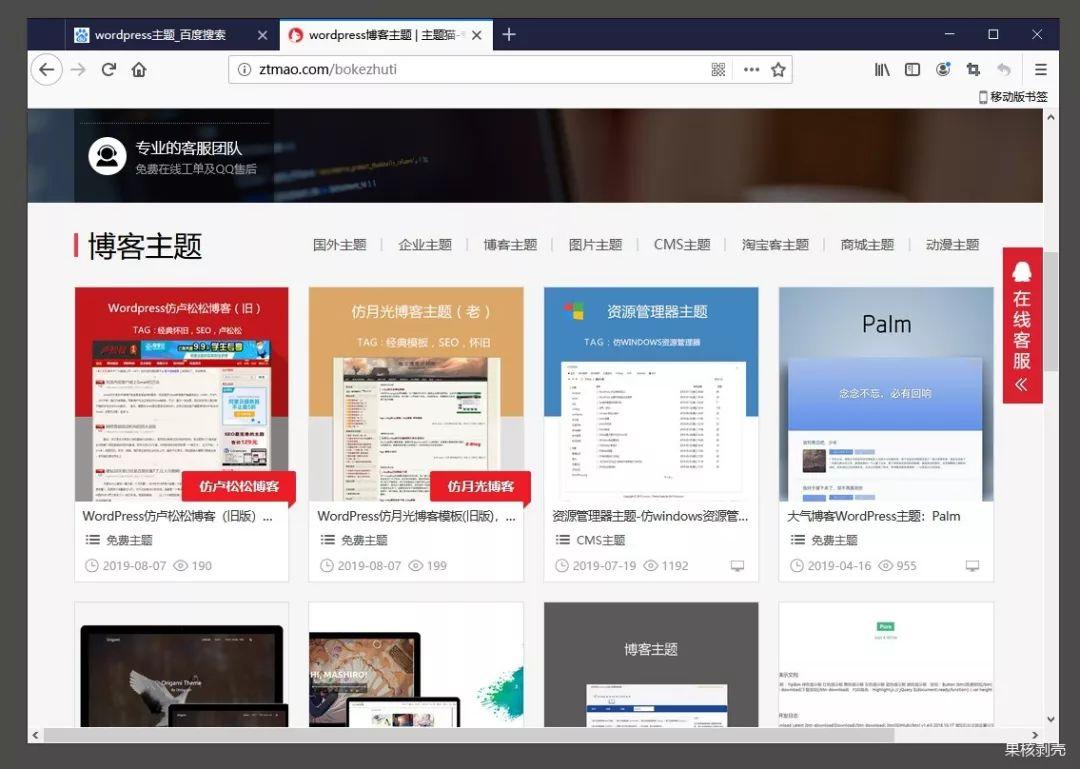 果核建站教程【四】配置网站主题和菜单