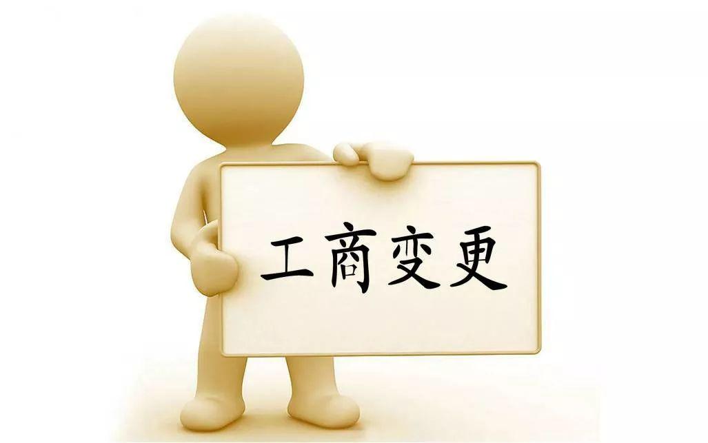 东莞公司业务变更后有什么需要变更