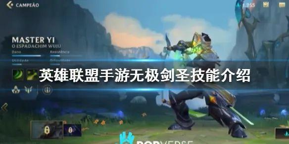 《英雄联盟手游》无极剑圣易怎么样剑圣技能介绍