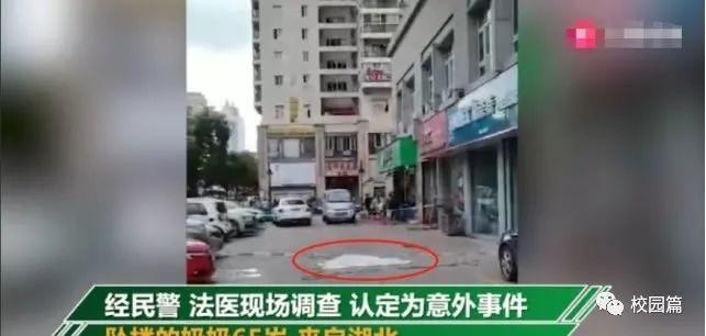经民警鉴定为意外事件