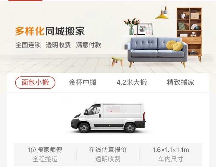 广州同城搬家哪家安全又实惠?