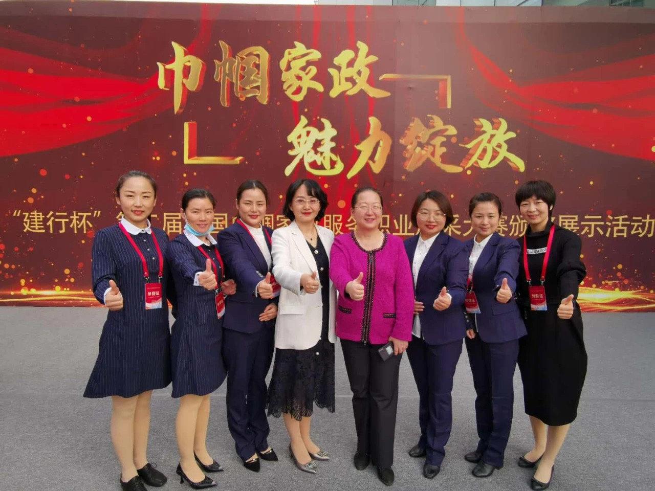 第二届全国巾帼家政服务职业风采大赛在济南开赛