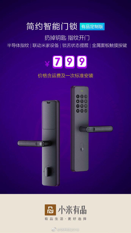小米最便宜智能门锁来了:799元含安装