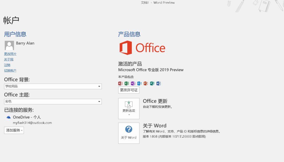 微软Office2019专业版在哪里下载?Office2019专业版怎么安装教程分享